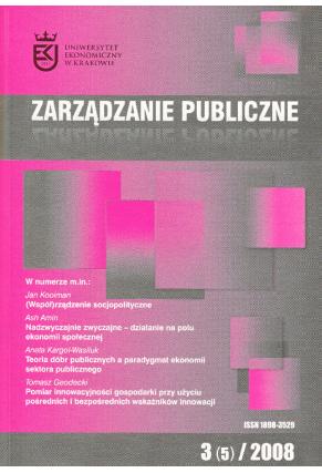 2008 ZARZĄDZANIE PUBLICZNE <br>nr 3 (5)